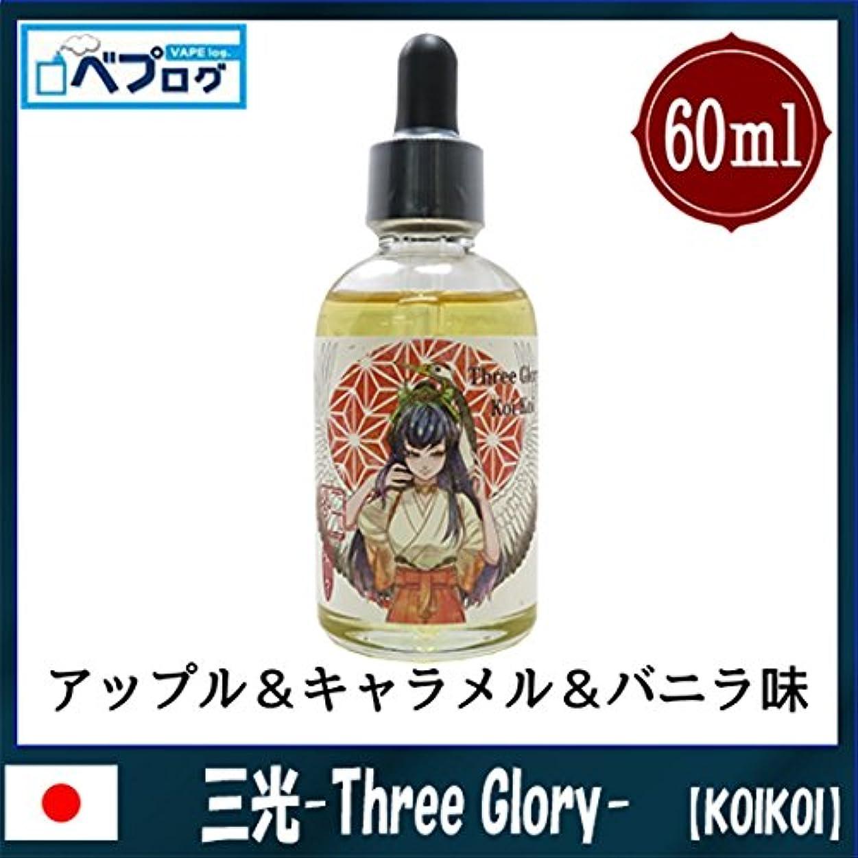 おとなしい平手打ち促す☆Koi-Koi こいこい 60ml リキッド 国産 電子タバコ (三光)