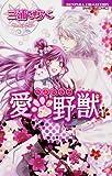 愛×野獣(らぶわんこ) 1 (バンブーコミックス 恋パラコレクション)