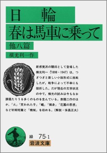 日輪・春は馬車に乗って 他八篇 (岩波文庫 緑75-1) / 横光 利一