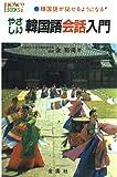 やさしい 韓国語会話入門―韓国語が話せるようになる (ハウブックス)