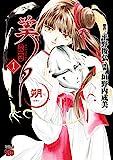 吸血姫美夕 朔 1 (チャンピオンREDコミックス)