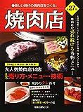 焼肉店 第27集 (旭屋出版MOOK)