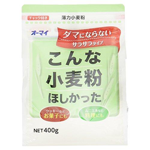 日本製粉 オーマイ 薄力小麦粉こんな小麦粉ほしかった 400g