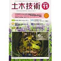 土木技術 2007年 11月号 [雑誌]