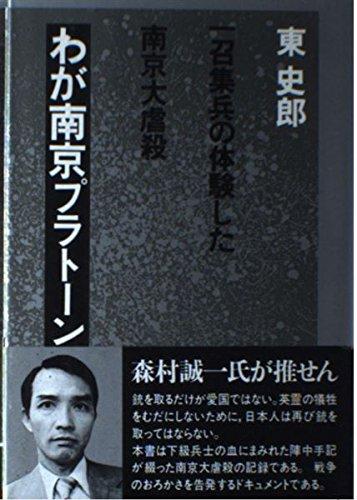 画像 : 東中野修道の歴史修正の...