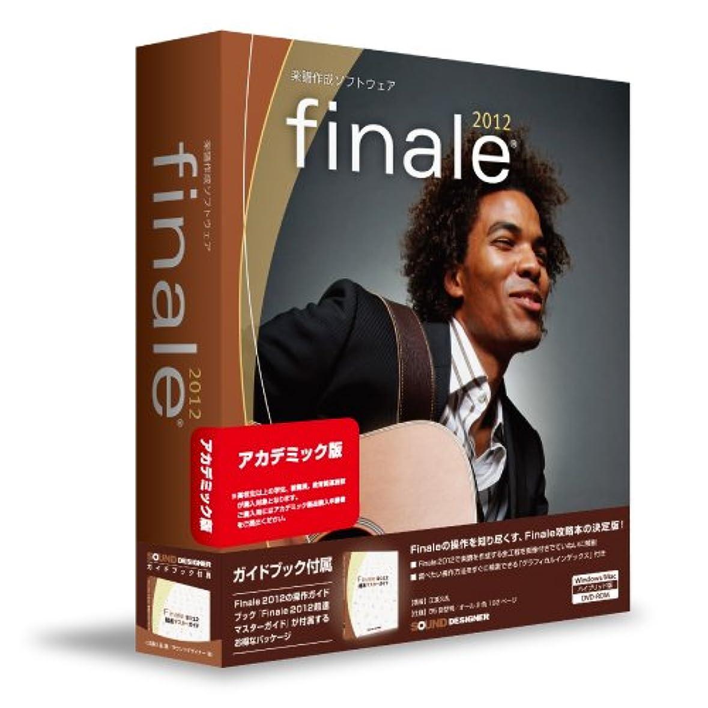 ゲスト分離する是正Finale 2012 アカデミック版ガイドブック付属