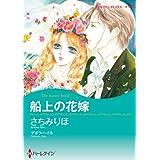 船上の花嫁 (ハーレクインコミックス)
