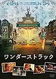 ワンダーストラック[DVD]