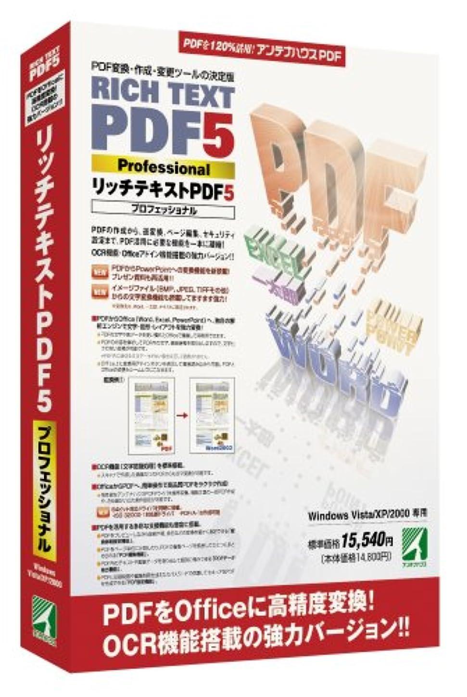 リッチテキストPDF5プロフェッショナル
