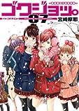 ゴクジョッ。 07―極楽院女子高寮物語 (愛蔵版コミックス)