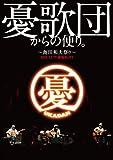 憂歌団からの便り。 ~島田和夫祭り~ [DVD]