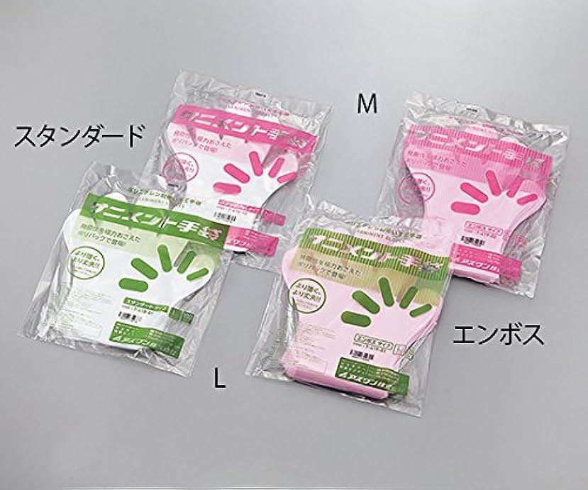 夕食を食べる監査考慮アズワン7-419-02サニメント手袋ポリパックエンボス付M10パック1000枚