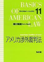 アメリカ渉外裁判法 (アメリカ法ベーシックス)