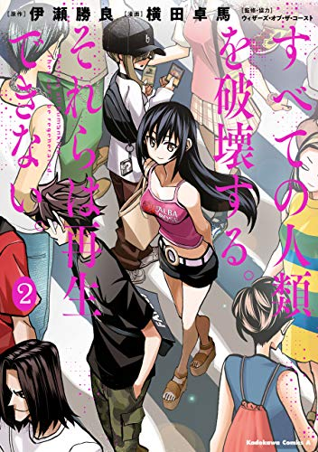 すべての人類を破壊する。それらは再生できない。 (2) (角川コミックス・エース) Kindle版