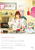MAKEUP KITCHEN[DVD]