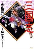 三国志 第7巻 孔明の初陣 (MFコミックス)