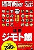 福岡ジモト飯 61806-46 (ウォーカームック)