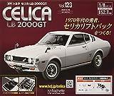 トヨタセリカLB2000GT(123) 2021年 5/19 号 [雑誌]