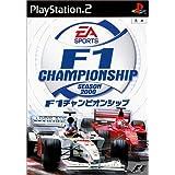 F1 チャンピオンシップ シーズン2000