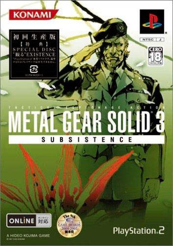 METAL GEAR SOLID 3 SUBSISTENCE(初回生産版)