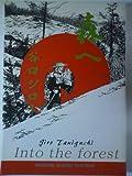 森へ / 谷口 ジロー のシリーズ情報を見る