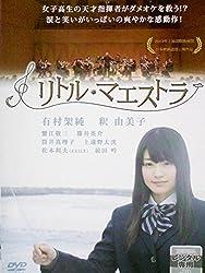 【動画】リトル・マエストラ