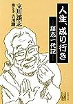 人生、成り行き―談志一代記 (新潮文庫)