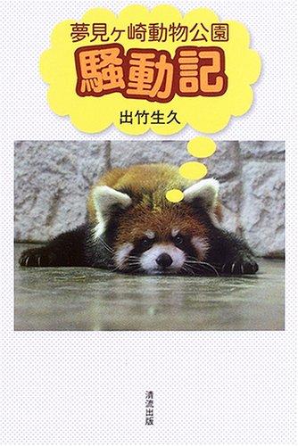 夢見ヶ崎動物公園騒動記