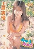 上原美優 みゅうみゅう [DVD]