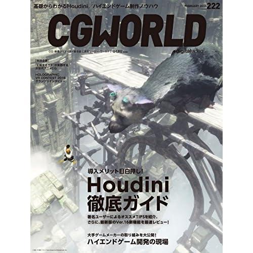 CGWORLD (シージーワールド) 2017年 02月号 [雑誌]