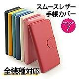 モバイルプラス arp AS01M(WH)/KD 対応 ケース カバー 手帳 スライド式 スムースレザー (ライトブルー) 手帳型ケース アープ キャセイトライテック シムフリー 手帳カバー スマホカバー