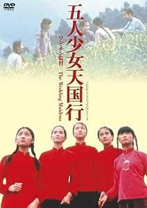五人少女天国行 Chujia nu [DVD]