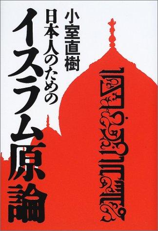 日本人のためのイスラム原論の詳細を見る