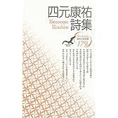 四元康祐詩集 (現代詩文庫)