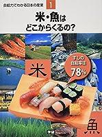 自給力でわかる日本の産業 第1巻 米・魚はどこからくるの?