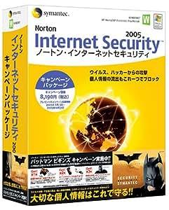 ノートン・インターネットセキュリティ 2005 キャンペーンパッケージ