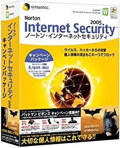 【旧商品】ノートン・インターネットセキュリティ 2005 キャンペーンパッケージ