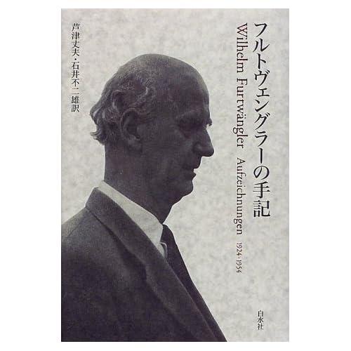 W.フルトヴェングラー著『フルトヴェングラーの手記』の商品写真