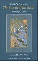 The Speech of the Birds: Concerning Migration to the Real the Mantiqu'T-Tair (Islamic Texts Society)