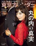 東京カレンダー 2017年 11月号 [雑誌]