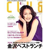 CLUB (クラブ) 2006年 04月号