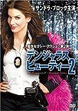 デンジャラス・ビューティー2 [DVD]
