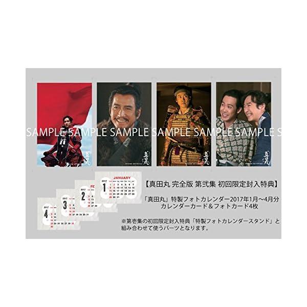 真田丸 完全版 第弐集 [DVD]の紹介画像3