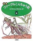 新版 ファーブルこんちゅう記〈4〉カマキリとクモのふしぎ
