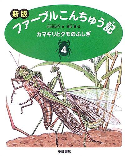 新版 ファーブルこんちゅう記〈4〉カマキリとクモのふしぎの詳細を見る