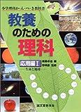 教養のための理科―小学理科か・ん・ぺ・き教科書 (応用編1)