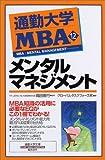 通勤大学MBA〈12〉メンタルマネジメント (通勤大学文庫)