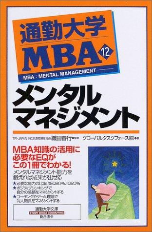 通勤大学MBA〈12〉メンタルマネジメント (通勤大学文庫)の詳細を見る