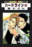 ハードライン(2) (スーパービーボーイコミックス)