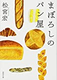まぼろしのパン屋 (徳間文庫)